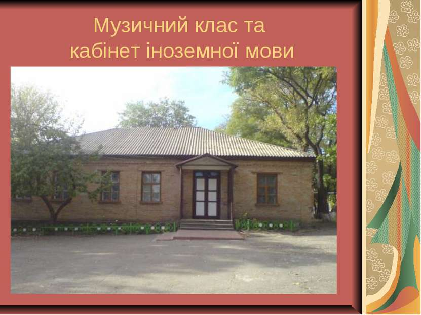 Музичний клас та кабінет іноземної мови