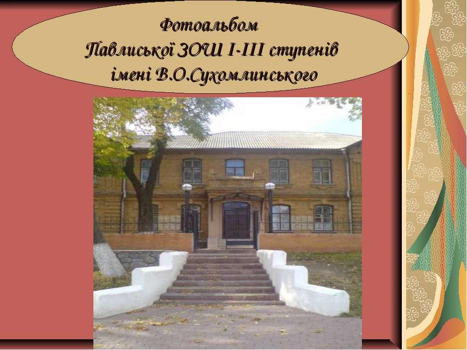 Фотоальбом Павлиської ЗОШ І-ІІІ ступенів імені В.О.Сухомлинського