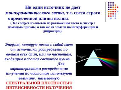 Ни один источник не дает монохроматического света, т.е. света строго определе...