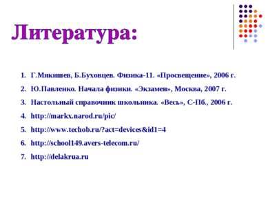 Г.Мякишев, Б.Буховцев. Физика-11. «Просвещение», 2006 г. Ю.Павленко. Начала ф...