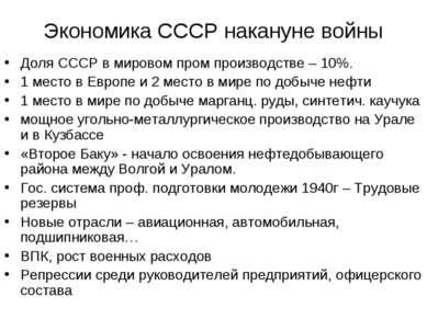 Экономика СССР накануне войны Доля СССР в мировом пром производстве – 10%. 1 ...