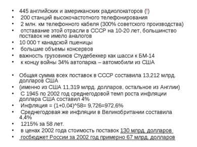 445 английских и американских радиолокаторов (!) 200 станций высокочастотного...