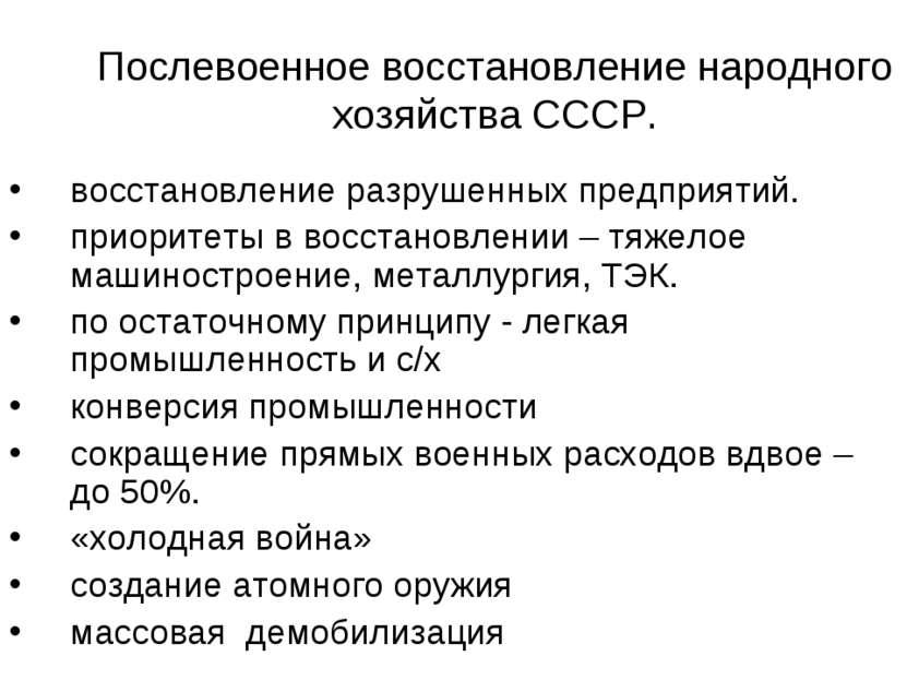 Послевоенное восстановление народного хозяйства СССР. восстановление разрушен...