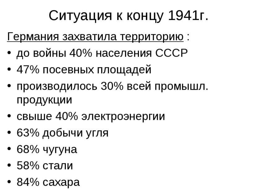 Ситуация к концу 1941г. Германия захватила территорию : до войны 40% населени...