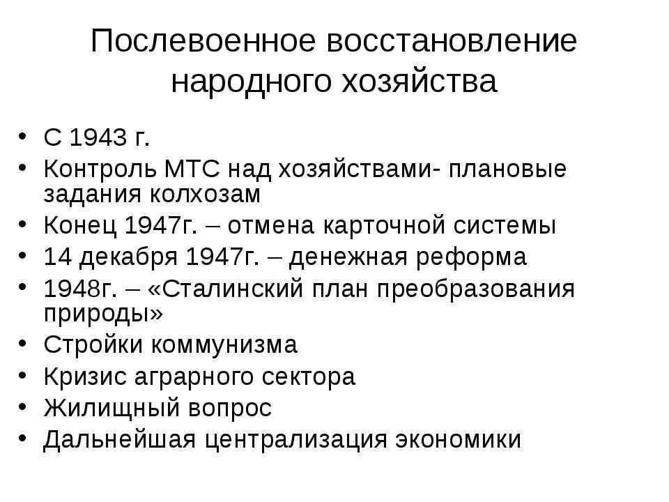 Послевоенное восстановление народного хозяйства С 1943 г. Контроль МТС над хо...