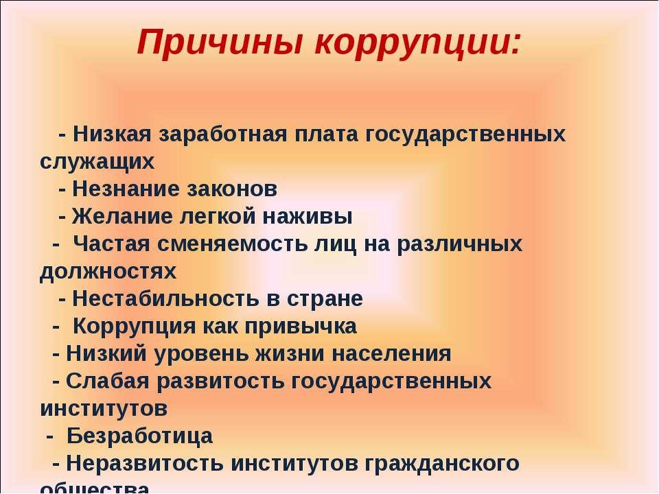 Причины коррупции: - Низкая заработная плата государственных служащих -...