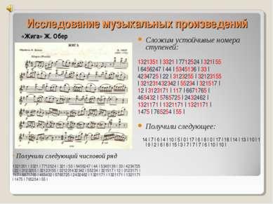 Исследование музыкальных произведений «Жига» Ж. Обер Получили следующий число...