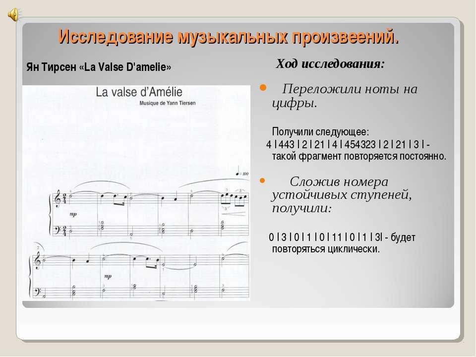 Исследование музыкальных произвеений. Ян Тирсен «La Valse D'amelie» Ход иссле...