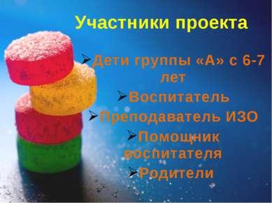 Участники проекта Дети группы «А» с 6-7 лет Воспитатель Преподаватель ИЗО Пом...