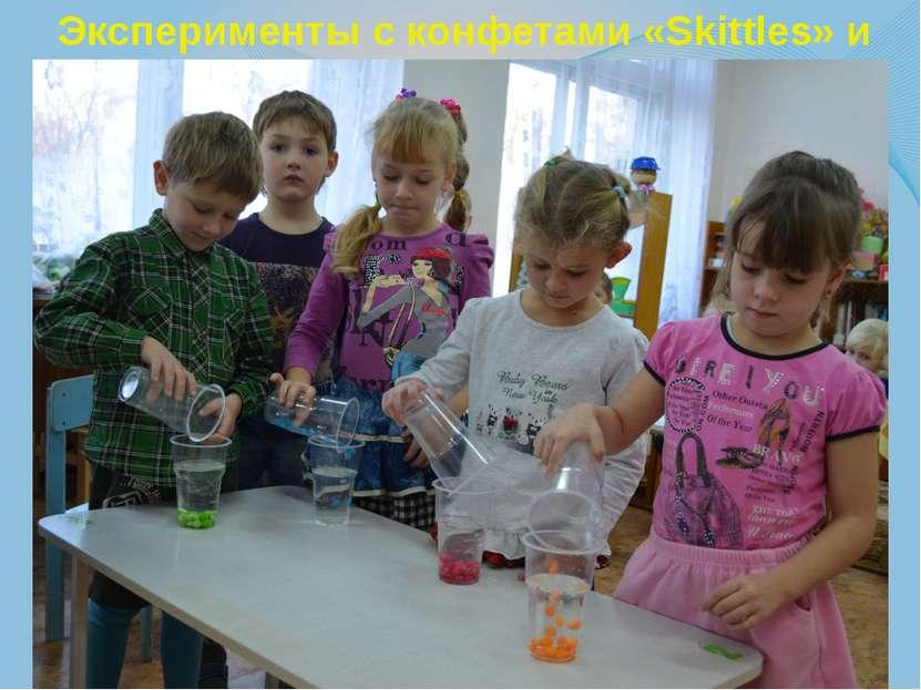 Эксперименты с конфетами «Skittles» и «M&Ms»