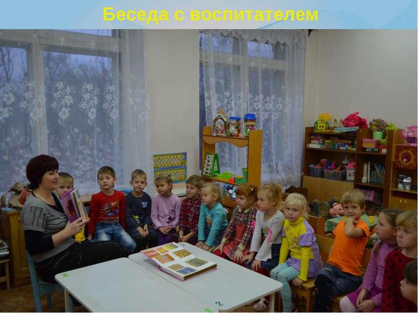 Беседа с воспитателем