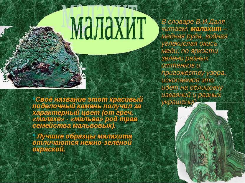 В словаре В.И.Даля читаем: малахит – медная руда, водная углекислая окись мед...