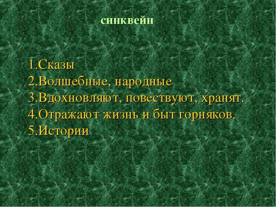 синквейн Сказы Волшебные, народные Вдохновляют, повествуют, хранят. Отражают ...