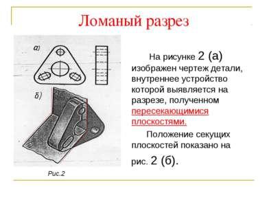 Ломаный разрез На рисунке 2 (а) изображен чертеж детали, внутреннее устройств...
