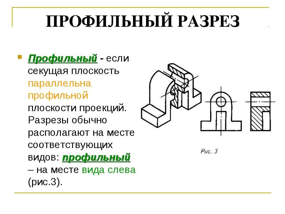 ПРОФИЛЬНЫЙ РАЗРЕЗ Профильный - если секущая плоскость параллельна профильной ...