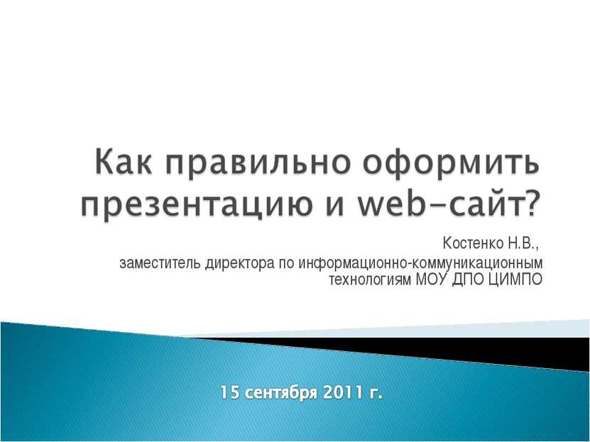 Костенко Н.В., заместитель директора по информационно-коммуникационным технол...