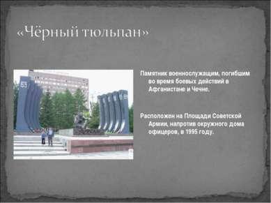 Памятник военнослужащим, погибшим во время боевых действий в Афганистане и Че...