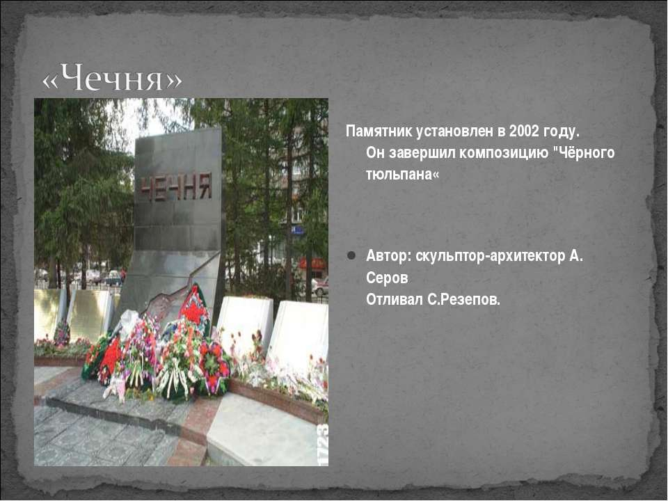 """Памятник установлен в 2002 году. Он завершил композицию """"Чёрного тюльпана« Ав..."""