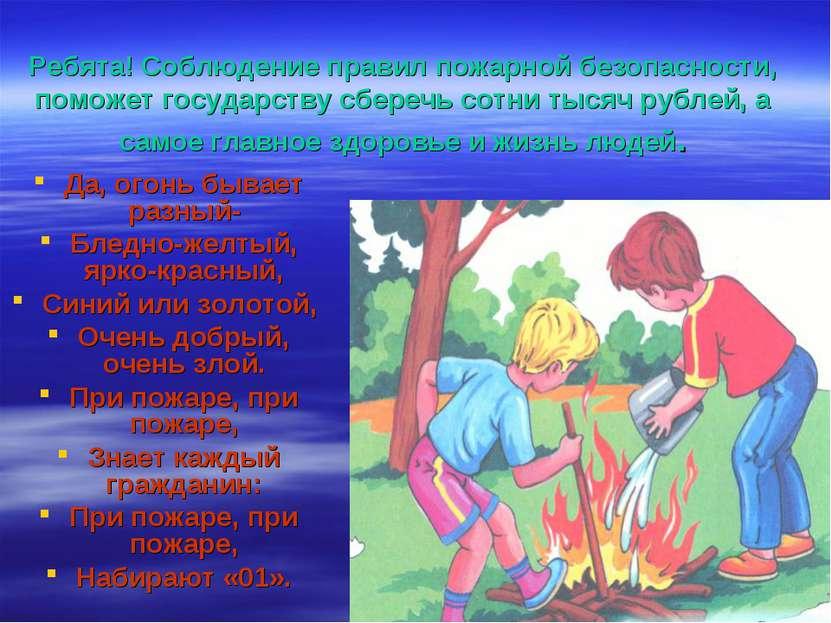 Ребята! Соблюдение правил пожарной безопасности, поможет государству сберечь ...