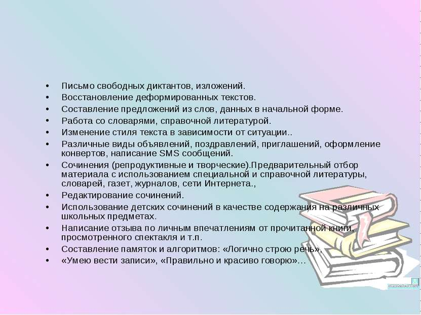 Письмо свободных диктантов, изложений. Восстановление деформированных текстов...
