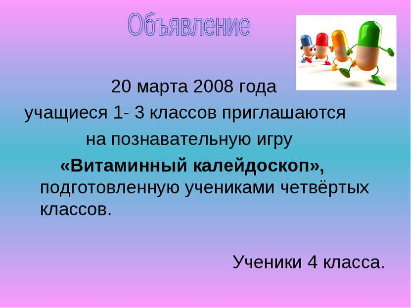 20 марта 2008 года учащиеся 1- 3 классов приглашаются на познавательную игру ...