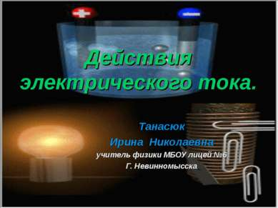 Действия электрического тока. Танасюк Ирина Николаевна учитель физики МБОУ ли...