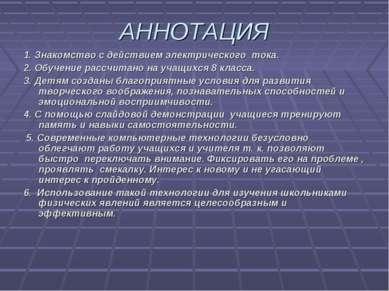 АННОТАЦИЯ 1. Знакомство с действием электрического тока. 2. Обучение рассчита...