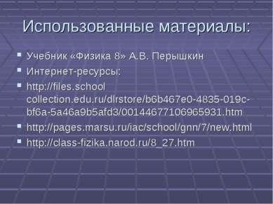 Использованные материалы: Учебник «Физика 8» А.В. Перышкин Интернет-ресурсы: ...