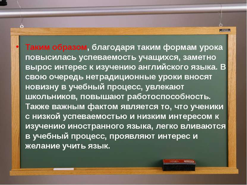 Таким образом, благодаря таким формам урока повысилась успеваемость учащихся,...