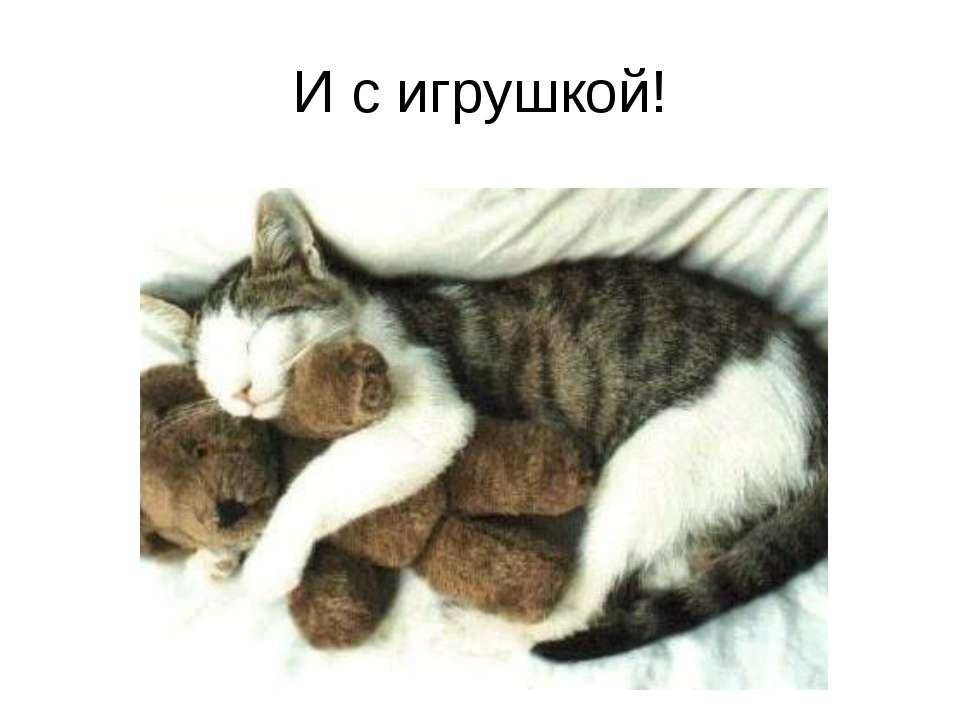 И с игрушкой!