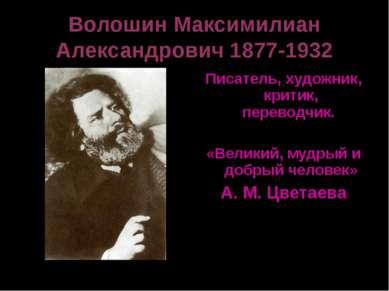 Волошин Максимилиан Александрович 1877-1932 Писатель, художник, критик, перев...