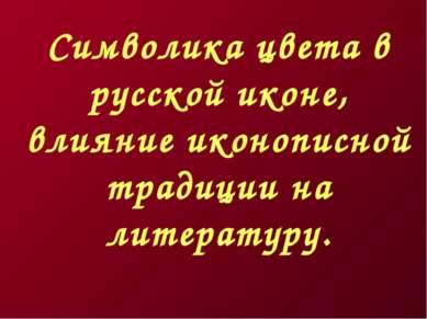 Символика цвета в русской иконе, влияние иконописной традиции на литературу.