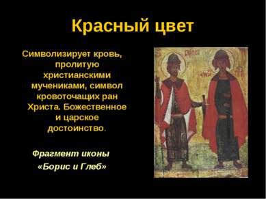 Красный цвет Символизирует кровь, пролитую христианскими мучениками, символ к...