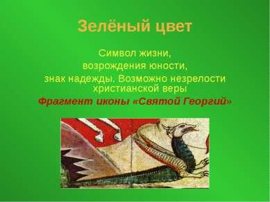 Зелёный цвет Символ жизни, возрождения юности, знак надежды. Возможно незрело...