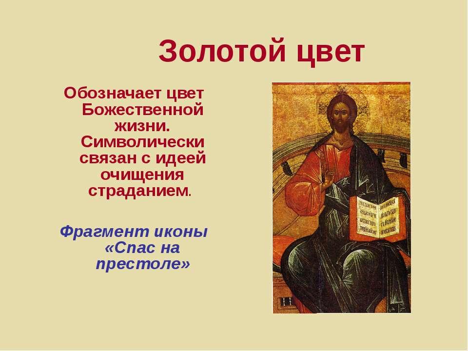 Золотой цвет Обозначает цвет Божественной жизни. Символически связан с идеей ...