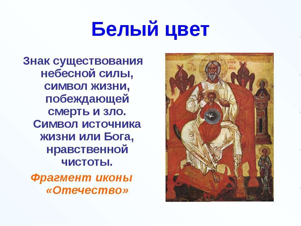 Белый цвет Знак существования небесной силы, символ жизни, побеждающей смерть...