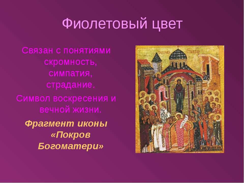 Фиолетовый цвет Связан с понятиями скромность, симпатия, страдание. Символ во...