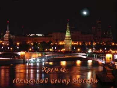 Кремль- священный центр Москвы