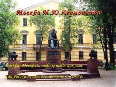Москва М.Ю.Лермонтова Москва, Москва!.. люблю тебя как сын, Как русский сильн...