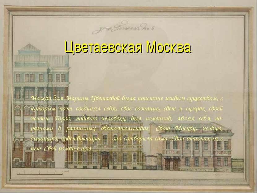 Цветаевская Москва Москва для Марины Цветаевой была поистине живым существом,...