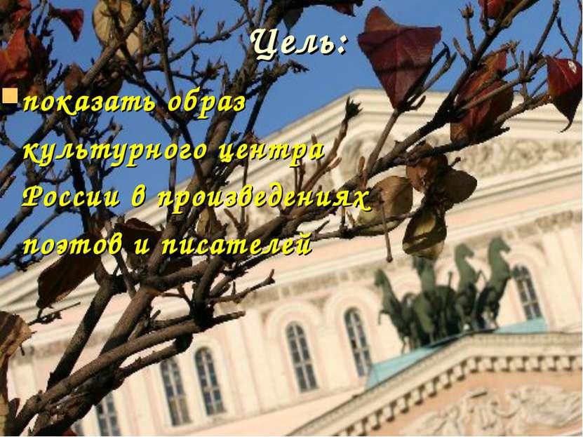 Цель: показать образ культурного центра России в произведениях поэтов и писат...