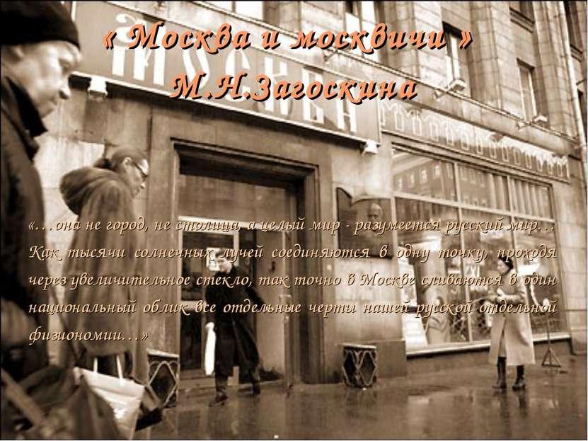 « Москва и москвичи » М.Н.Загоскина «…она не город, не столица, а целый мир -...