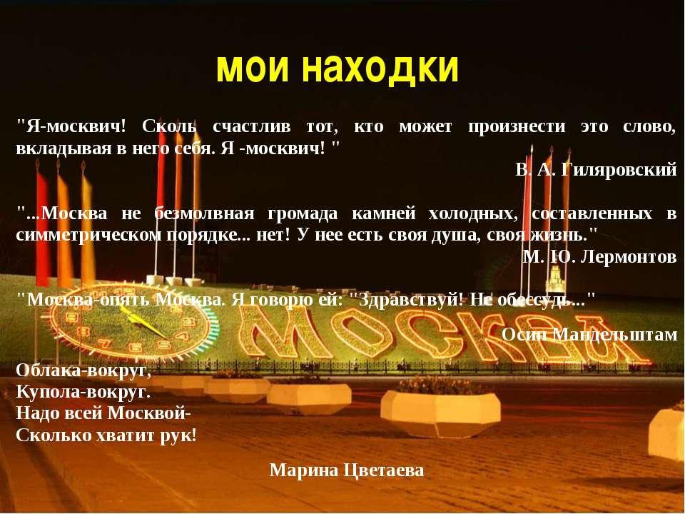 """""""Я-москвич! Сколь счастлив тот, кто может произнести это слово, вкладывая в н..."""