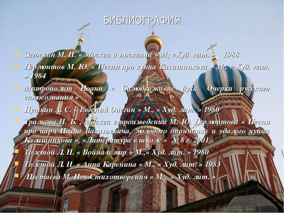БИБЛИОГРАФИЯ Загоскин М. Н. « Москва и москвичи » М; «Худ. лит. » 1988 Лермон...