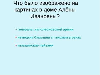 Что было изображено на картинах в доме Алёны Ивановны? генералы наполеоновско...