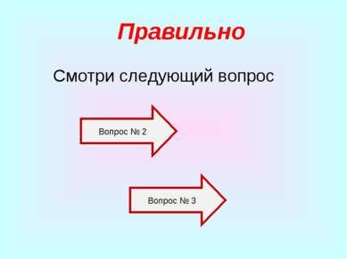 Правильно Смотри следующий вопрос Вопрос № 3 Вопрос № 2