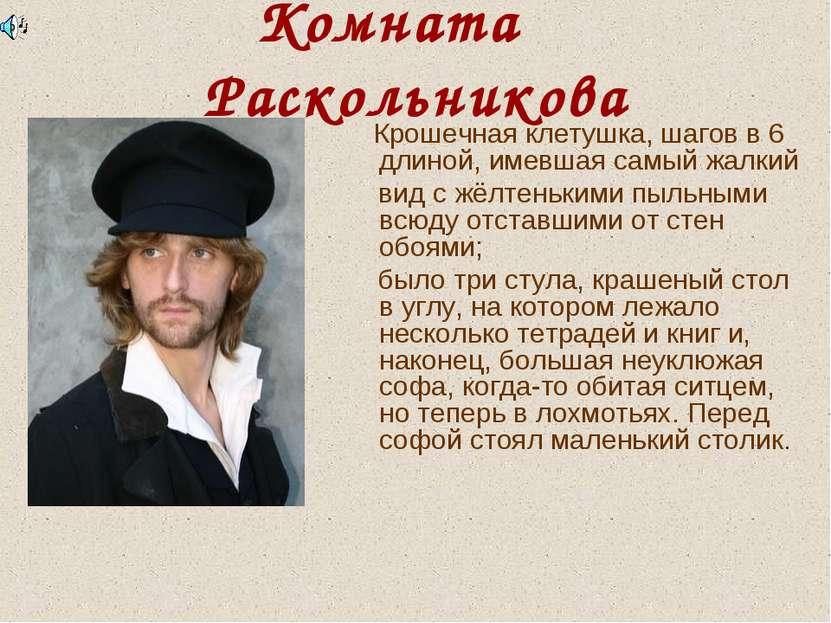 Комната Раскольникова Крошечная клетушка, шагов в 6 длиной, имевшая самый жал...