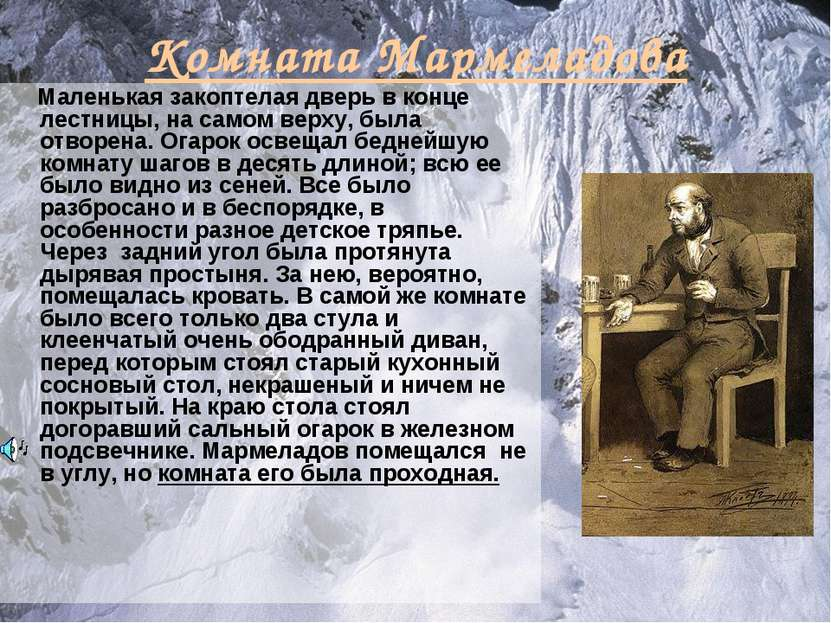 the demons of marmeladov and raskolnikov in fyodor dostoyevskys crime and punishment