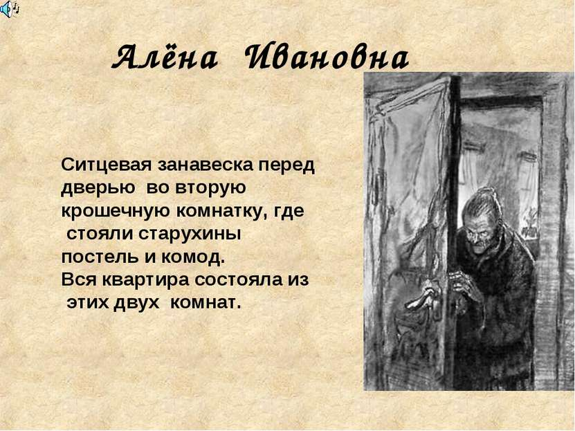 Алёна Ивановна Ситцевая занавеска перед дверью во вторую крошечную комнатку, ...