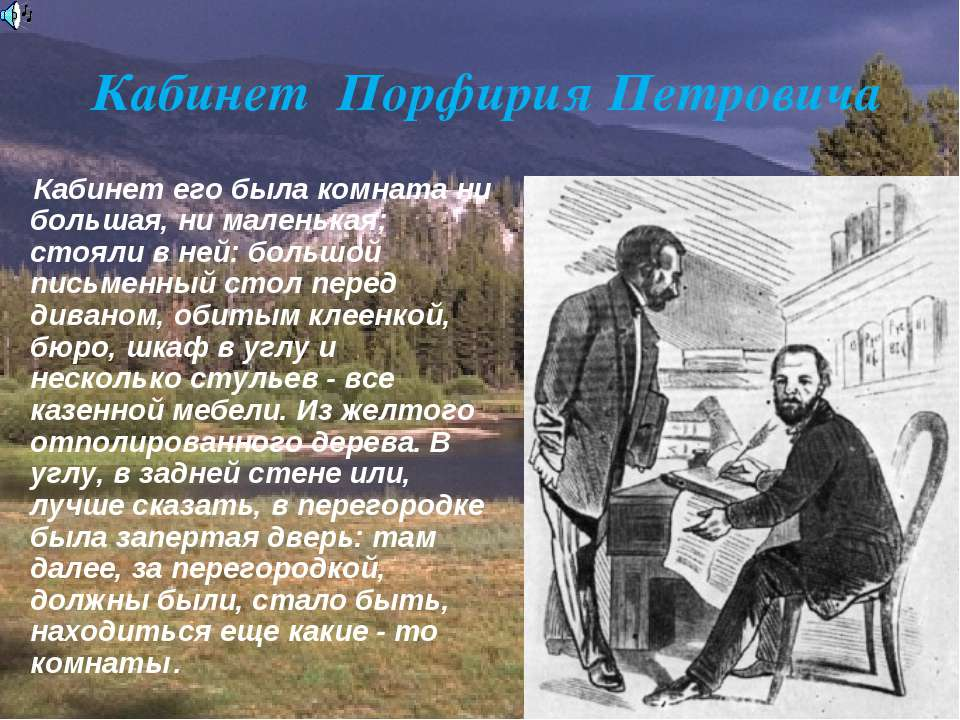 Кабинет Порфирия Петровича Кабинет его была комната ни большая, ни маленькая;...